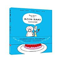 do together with dessert: Hand-painted French roast lesson(Chinese Edition)