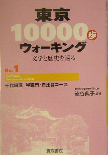 東京10000歩ウォーキング〈No.1〉千代田区 半蔵門・日比谷コース―文学と歴史を巡るの詳細を見る