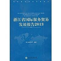 Zhejiang International Trade Services Development Report: 3: 3(Chinese Edition)