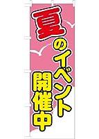 夏のイベント開催中 のぼり旗(ピンク)