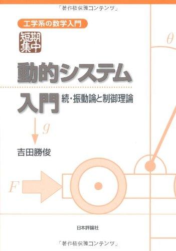 動的システム入門―続・振動論と制御理論 (工学系の数学入門)の詳細を見る