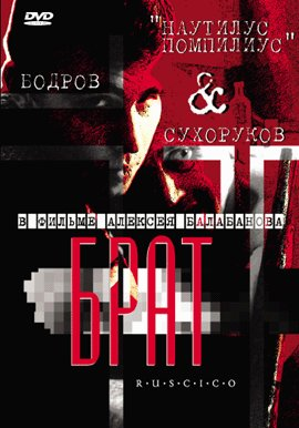 Brother / Brat - Sergei Bodrov (DVD NTSC) A. BALABANOV Language: Russian Subtitles: English, Spanish, German, French, Italian, Swedish, Russian, Dutch, Czech