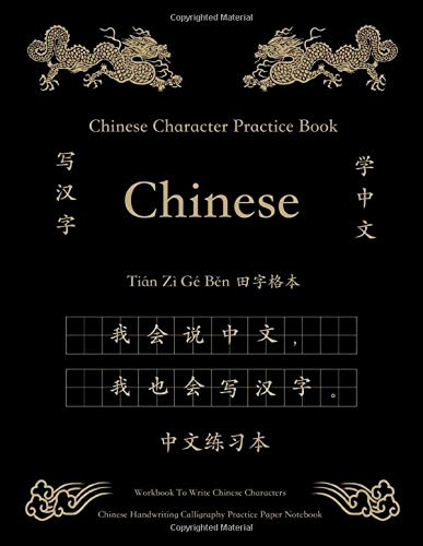 Chinese Character Writing Practice Book 中文 Tian Zi Ge Ben 田字格 练习 本: Learn To Write Chinese Learning Mandarin Language Vocabulary Traditional ... Kanji exercise Workbook Notebook For Adult
