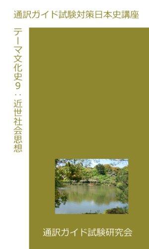 Tsuyaku Guide Shiken Taisaku Nihonshikouza Theme Bunkashi Kyu Kinse Shakaishisou (Japanese Edition)