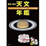 藤井 旭の天文年鑑 2020年版:スターウォッチング完全ガイド