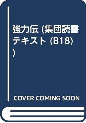 強力伝 (集団読書テキスト (B18))