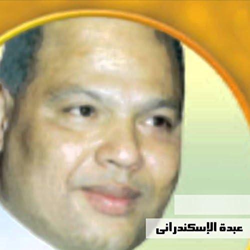 Abdo Eleskandarany