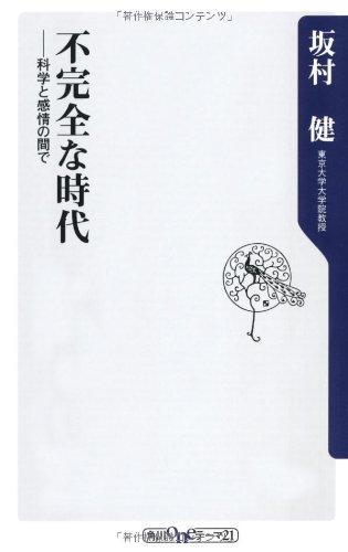 不完全な時代  科学と感情の間で (角川oneテーマ21)の詳細を見る