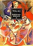 集英社ギャラリー 世界の文学 (6) フランス1 クレーヴの奥方/マノン・レスコー/アドルフ/赤と黒/谷間の百合
