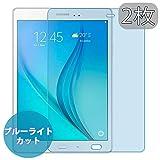 VacFun Lot de 2 Anti Lumière Bleue Film de Protection d'écran pour Samsung Galaxy Tab A 9.7' SM...