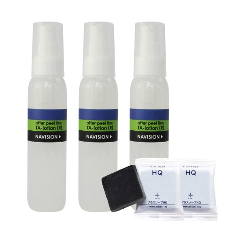 ひねくれた均等にプロポーショナルナビジョン TAローション(R)(医薬部外品) 3本+プラスソープHQミニ 2個