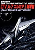 LTV Aー7コルセア2海軍型 (世界の傑作機)