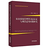Obstruction of justice border management and Punishment of the Crime study finds applicable(Chinese Edition)
