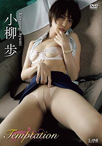 小柳歩 Temptation