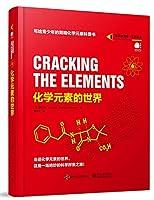 化学元素的世界(全彩)