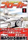 TOKYOブローカー 1