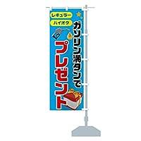 ガソリン満点でプレゼント のぼり旗 サイズ選べます(ショート60x150cm 右チチ)