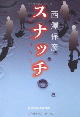 スナッチ (光文社文庫 に 16-4)