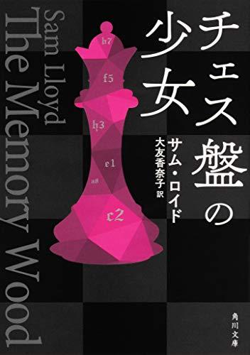 チェス盤の少女 (角川文庫)