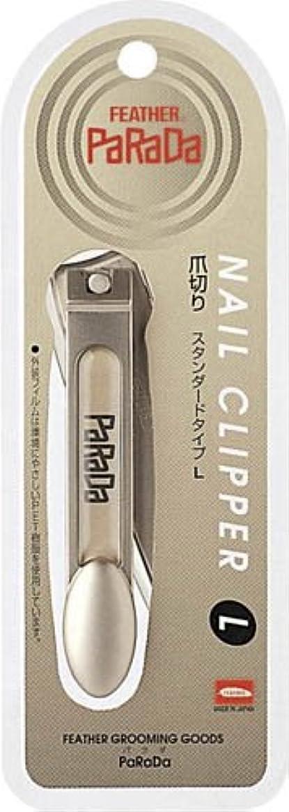 燃やす持続的人種フェザー パラダ爪切り(L) GS-130L フェザー安全剃刀