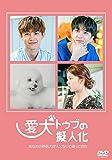 愛犬トゥブの擬人化[DVD]