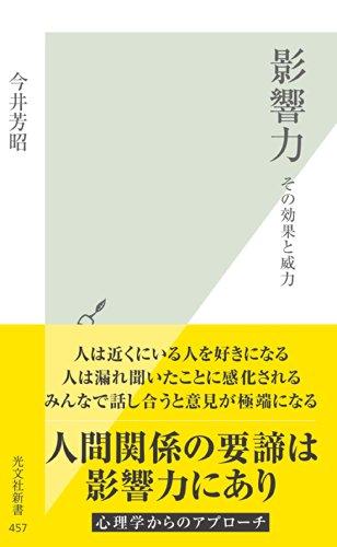影響力~その効果と威力~ (光文社新書)
