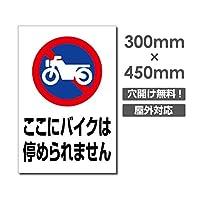 【ここにバイクは停められません】W300mm×H450mm 駐車禁止 駐車厳禁 迷惑駐車 不法駐車 駐車場(car-384)