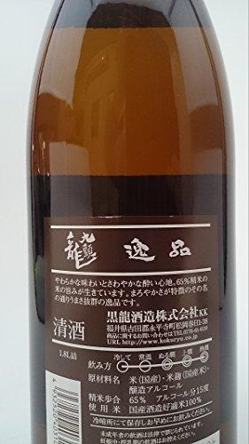 黒龍酒造九頭龍『逸品』