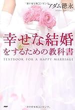 表紙: 幸せな結婚をするための教科書 | アダム徳永