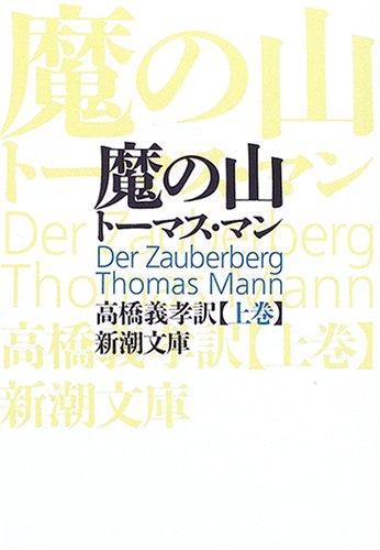 魔の山(上) (新潮文庫)