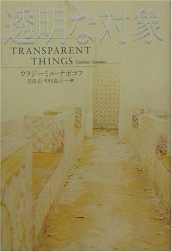 透明な対象 (文学の冒険シリーズ)