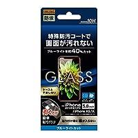 RT-P23F/BSMG iPhone 11 Pro用 ガラスフィルム 10H ブルーライトカット