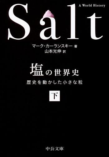 塩の世界史(下) - 歴史を動かした小さな粒 (中公文庫)