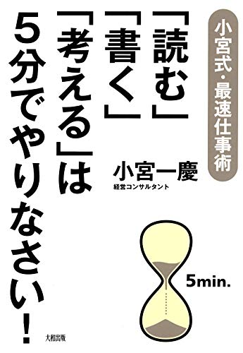 小宮式・最速仕事術 「読む」「書く」「考える」は5分でやりなさい! (大和出版)