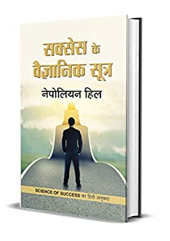 "Success Ke Vaigyanik Sootra : Hindi Translation of International Bestseller ""Science of Success by Napoleon Hill"" (Best Selling Books of All Time) (Hindi Edition) by [NAPOLEON HILL]"