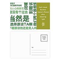 中国のジョーク色を許す 詩のポストカードセットサンクスカード郵送側20個