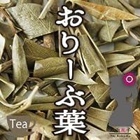 オリーブ茶1500g オリーブ葉100% オリーブ/おりーぶ/olive (健康茶・野草茶)