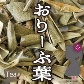 ハーブ&サプリ工房 八重撫子『オリーブ茶』