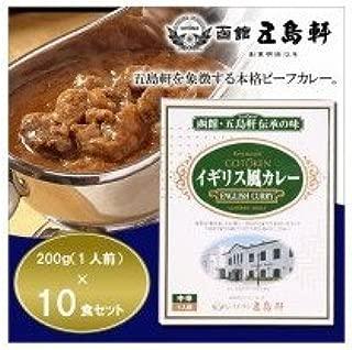五島軒☆イギリス風カレー 中辛 200g×10食セット