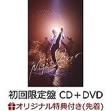 【店舗限定特典つき】 Night Diver (初回限定盤 CD+DVD) (アクリルキーホルダー付き)