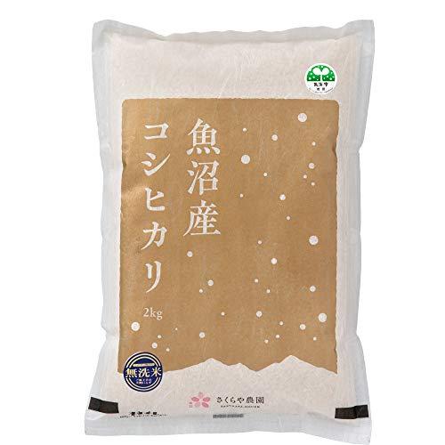 新米 令和3年 魚沼市ブランド推奨米 低農薬栽培米 さくらや農園 魚沼産コシヒカリ 無洗米 2kg