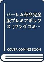 ハーレム革命完全版プレミアボックス (ヤングコミックコミックス)