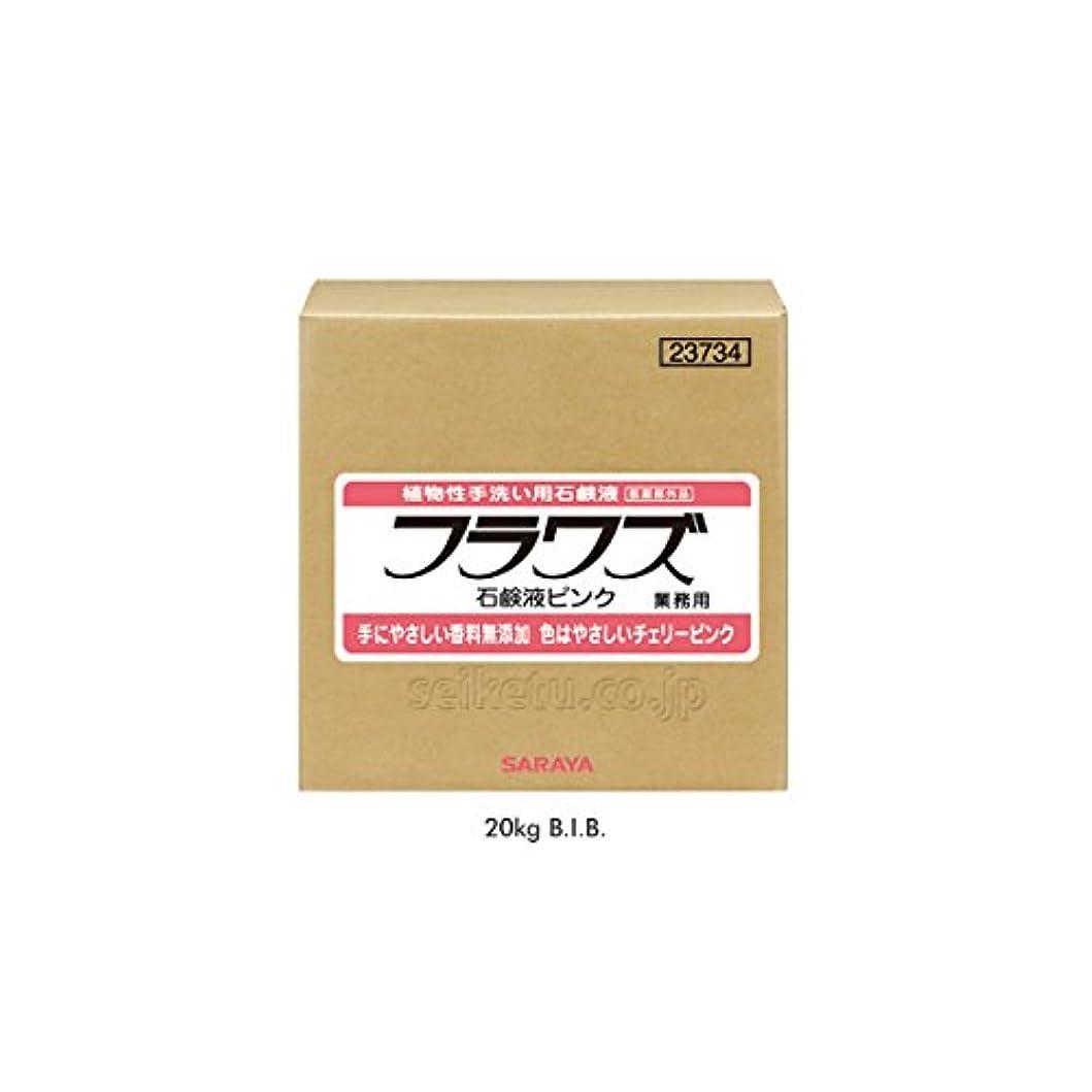 スポンジ委任分割【清潔キレイ館】サラヤ フラワズ石鹸液ピンク(20kg)