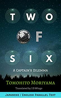 Two of Six: A Captain's Dilemma by [Tomohito Moriyama, J.D. Wisgo]
