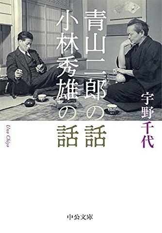 青山二郎の話・小林秀雄の話 (中公文庫)