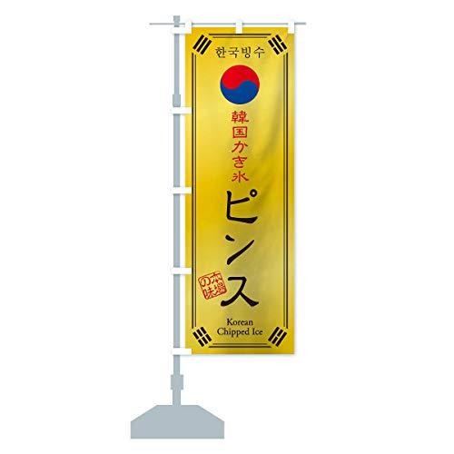 韓国かき氷/ピンス のぼり旗 サイズ選べます(ショート60x150cm 左チチ)