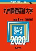 九州保健福祉大学 (2020年版大学入試シリーズ)