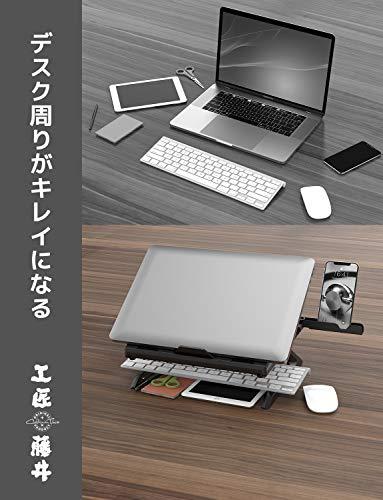 工匠藤井ノートパソコンスタンド9段階調整可能スマホスタンド付き折り畳み式黒