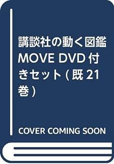 講談社の動く図鑑 MOVE DVD付きセット(既21巻)