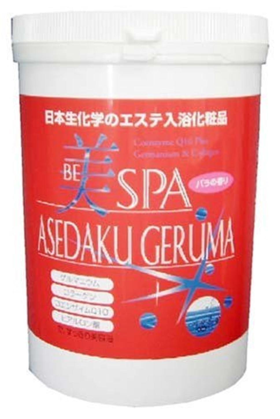 フェード置換削減美SPA ASEDAKU GERUMA バラの香り 1kg